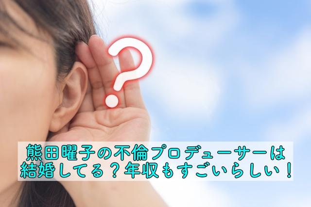 熊田曜子 プロデューサー